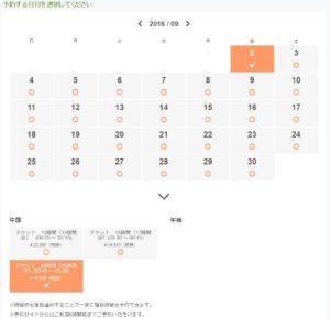 チケットカレンダー
