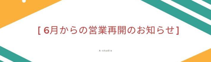 [6月からの営業再開のお知らせ]